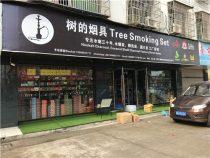 树的烟具 阿拉伯水烟实体店