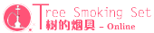 treesmokingset logo