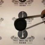 树的烟具,水烟视频265
