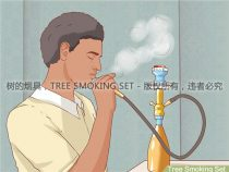How to Make a Hookah