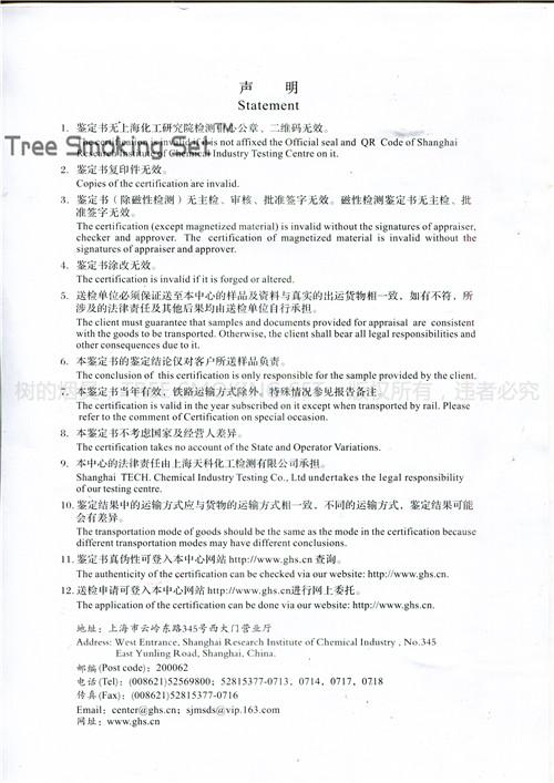 阿拉伯水烟炭运输安全鉴定书