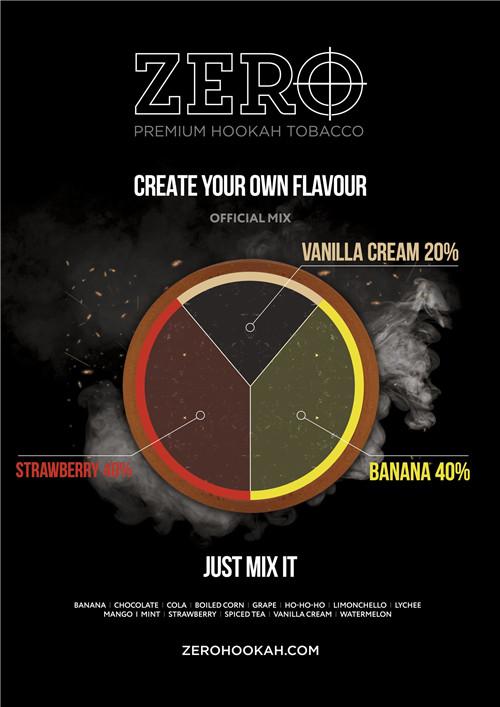 零度烟膏混搭:香草+香蕉+草莓