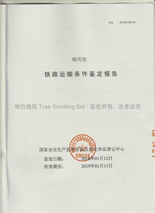阿拉伯水烟炭 铁路货运运输技术说明书