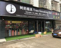树的烟具阿拉伯水烟实体店