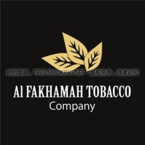 阿尔法姆al fakhamah tobacco10