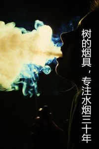 Shisha_by_kertu164_副本